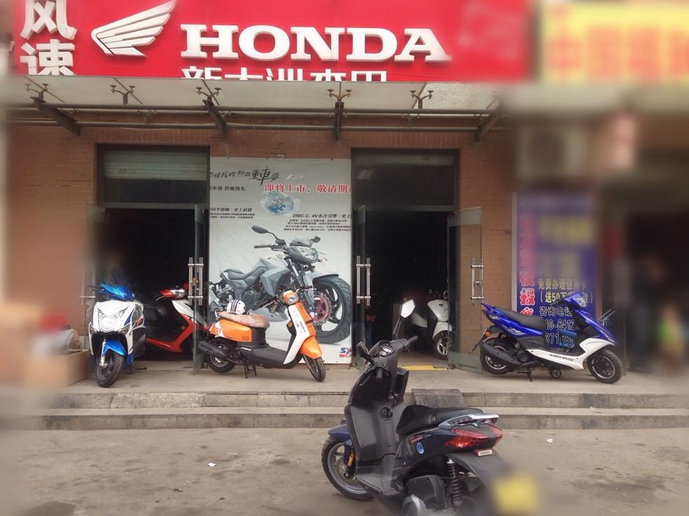 北京东小口风速摩托车销售中心